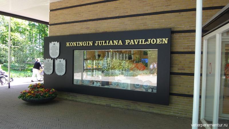 Павильон Juliana, Парк цветов Keukenhof