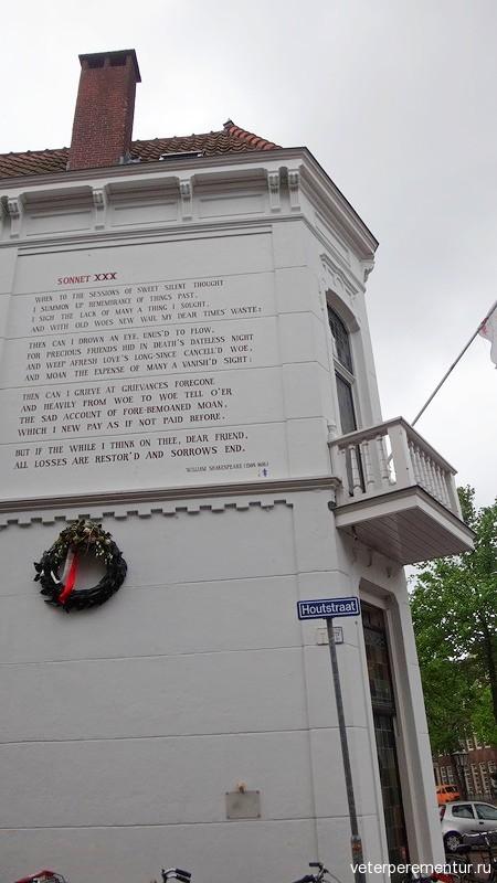 Стихи на стенах в Лейдене