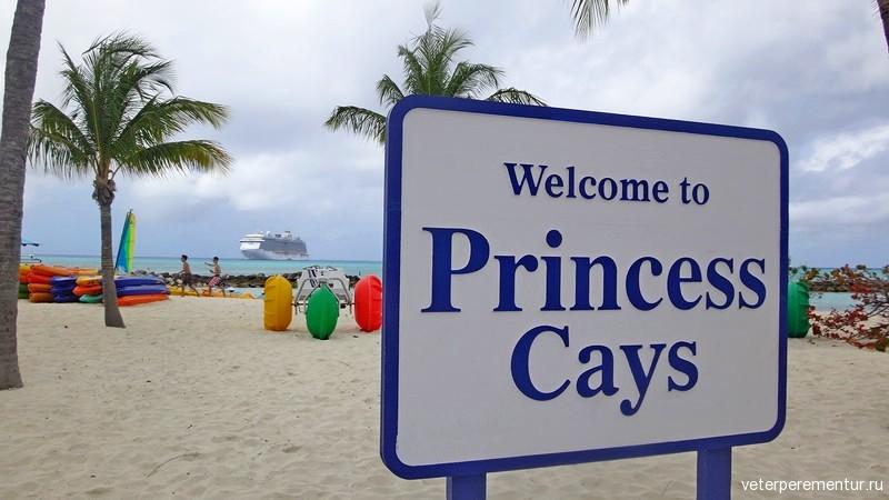 Princess Cay