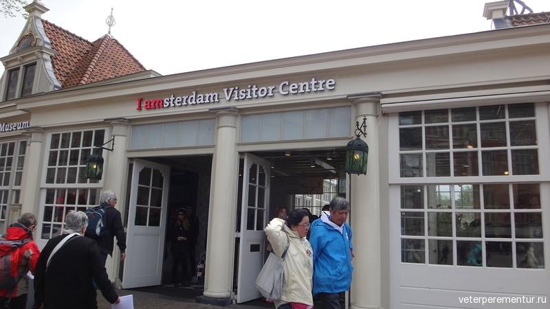 Информационный центр в Амстердаме