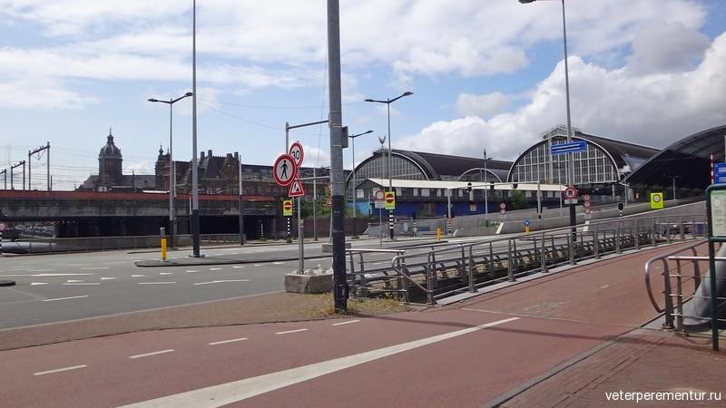 Амстердам, железнодорожный вокзал