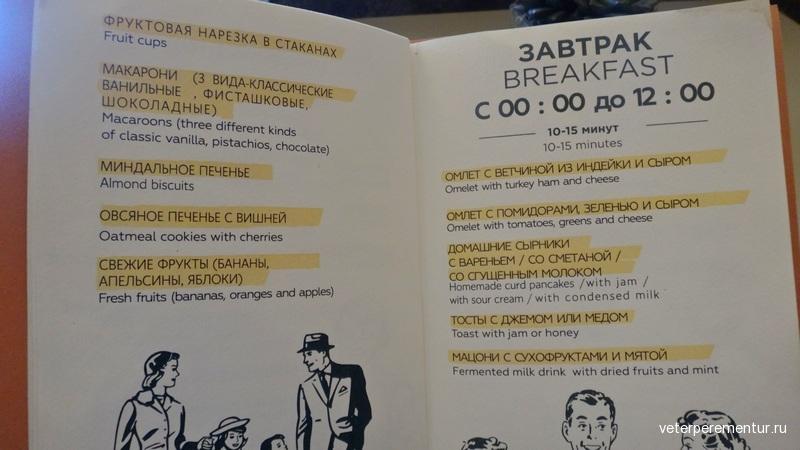 бизнес-зал MasterCard, Шереметьево