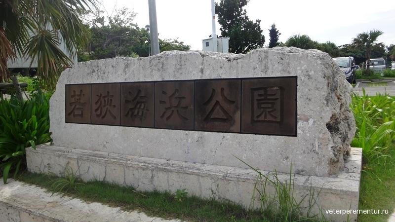 Окинава, Япония (Naha/Okinawa, Japan)