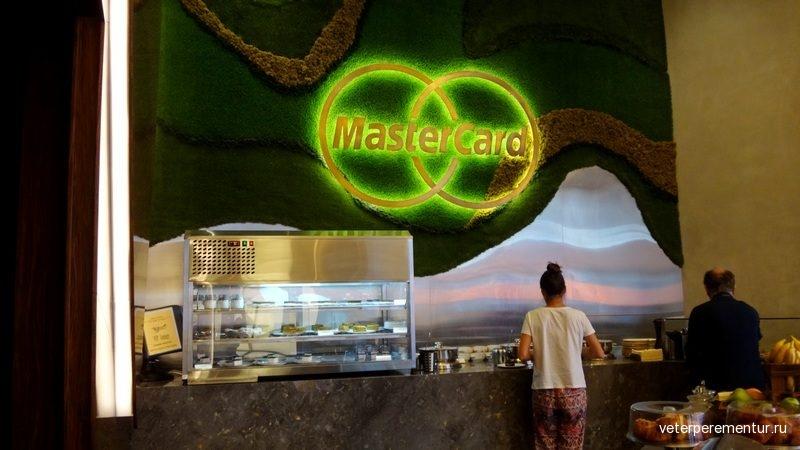 Бизнес-зал MasterCard
