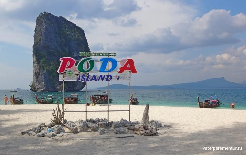 Пода, Таиланд