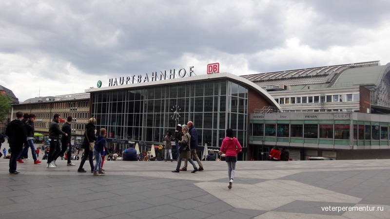 Кельн, вокзал
