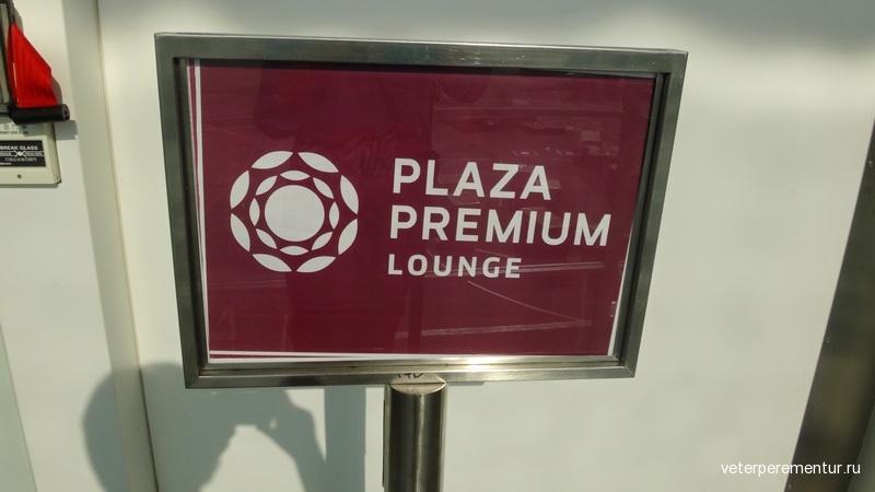 Plaza premium longe Hong Kong
