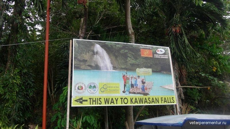 Дорога к водопадам Кавасан (Kawasan Falls)