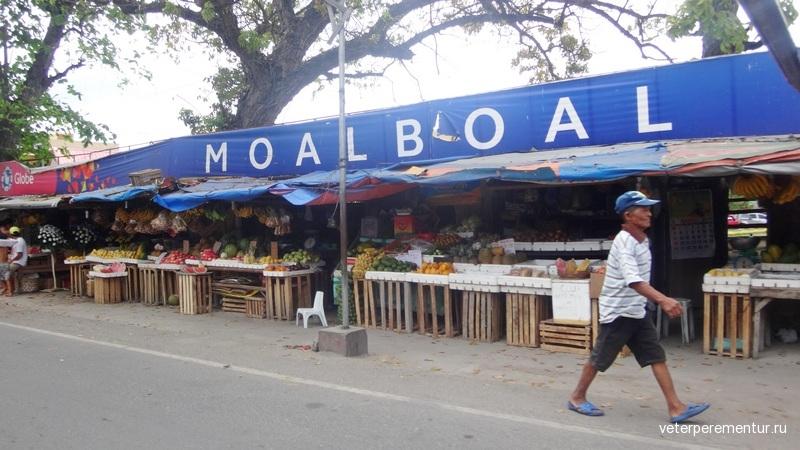 Моалбоал
