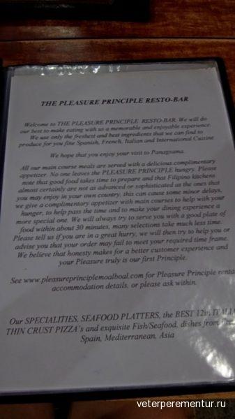 The Pleasure Principle Resto-Bar