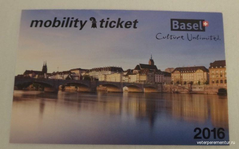 Бесплатный проездной для туристов в Базеле