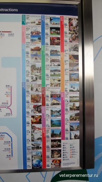 Гонконгское метро