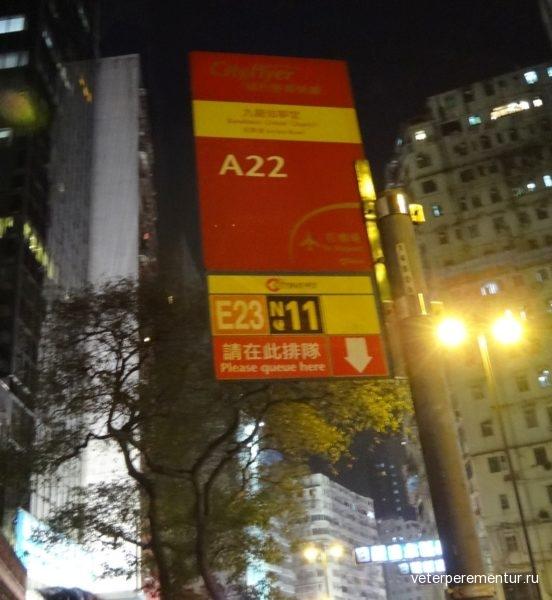 Гонконг, остановка автобуса в аэропорт