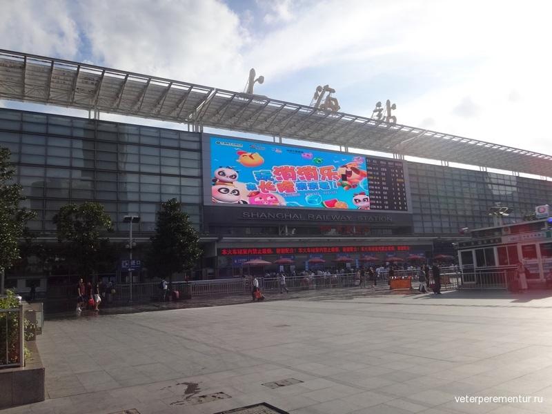 Железнодорожный вокзал в Шанхае