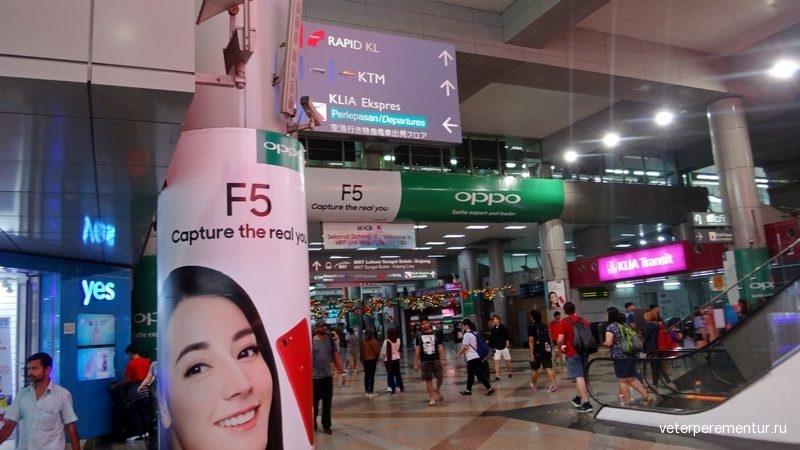 Куала-Лумпур, железнодорожный вокзал