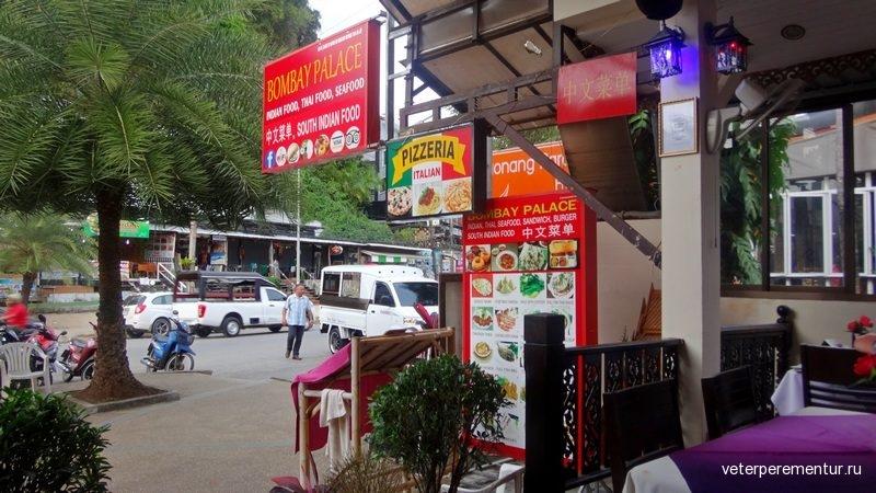 Bombay palace Indian Restaurant