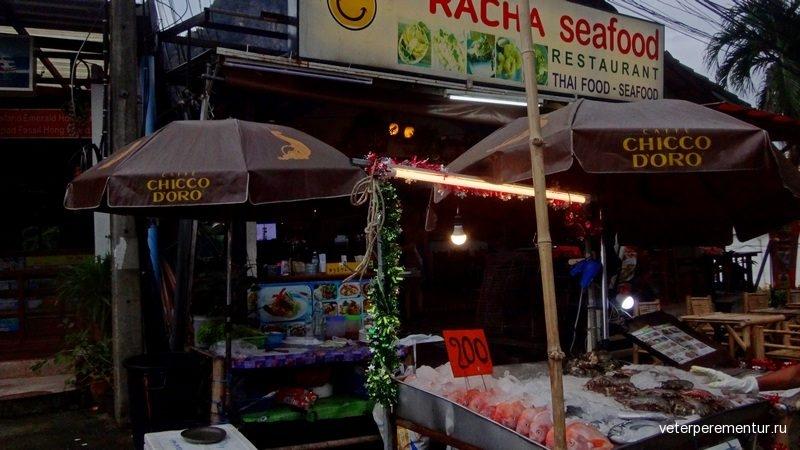 Racha Sea Food