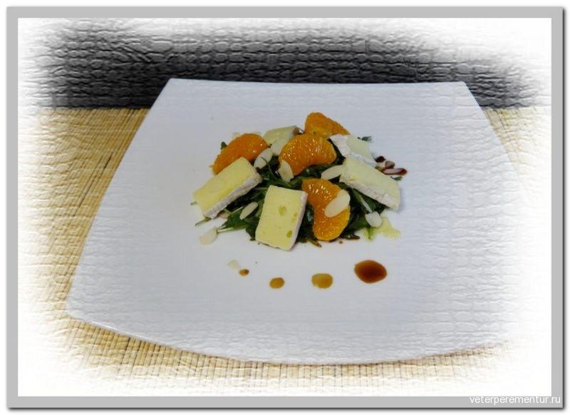 Салат из руккулы с мандаринами и бри