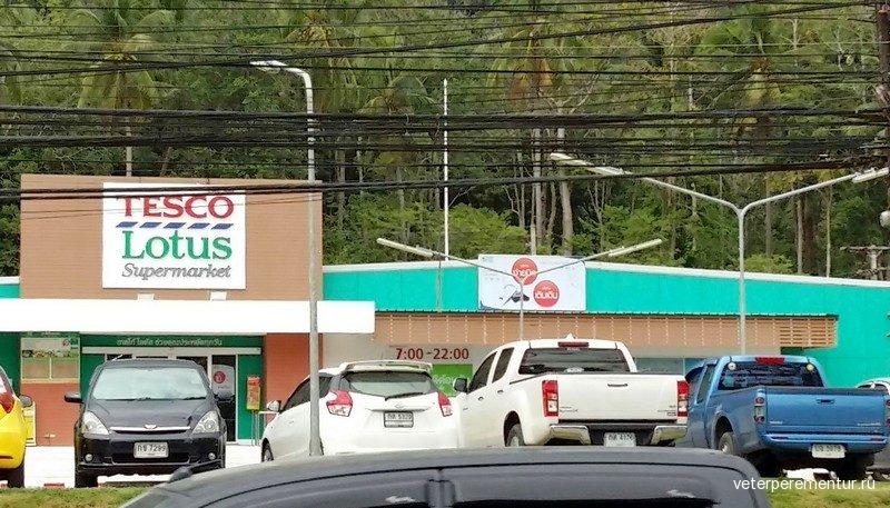 Гипермаркет Теско Лотус Краби (Tesco Lotus )