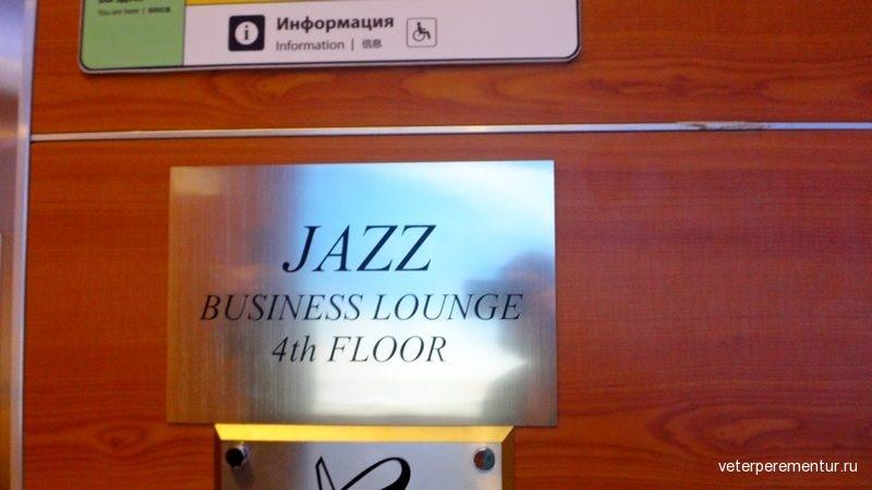 JAZZ BUSINESS LOUNGE