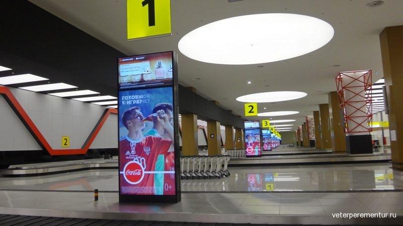 Шереметьево, терминал В