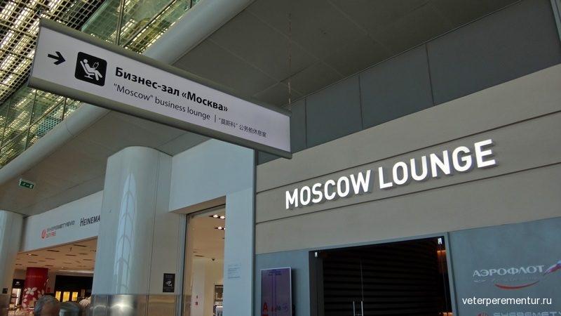 MOSCOW LOUNGE, Шереметьево, терминал D