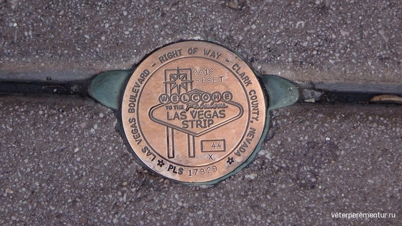 Лас Вегас