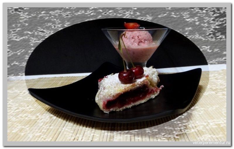 клубничное мороженое и вишневый штрудель