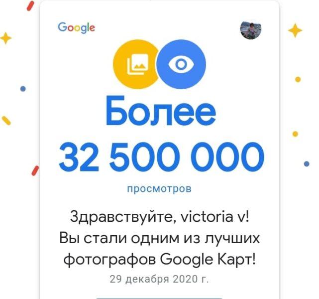 32,5 миллионов просмотров фото на картах гугл